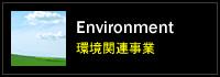 環境関連事業